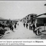 Δρόμος προσφυγικών καταυλισμών