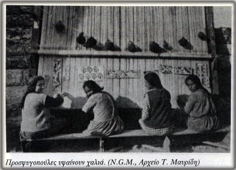 Προσφυγοπούλες στο Ταπητουργείο