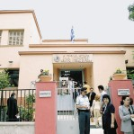 Κέντρο Υγείας Βύρωνα