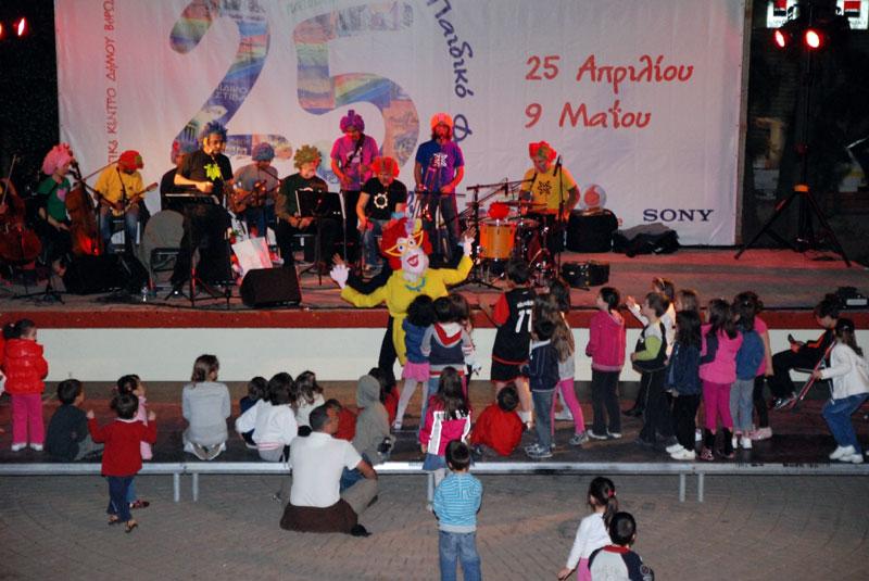 25ο Παιδικό Φεστιβάλ