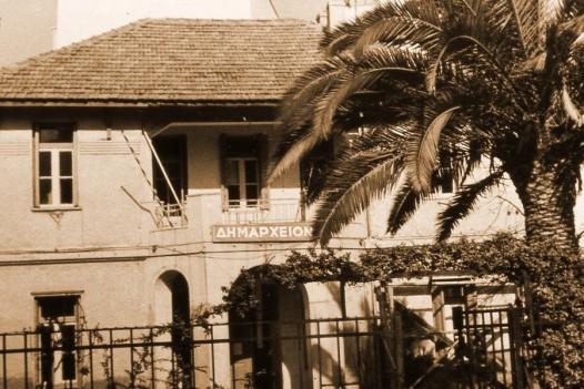Το παλαιό δημαρχείο